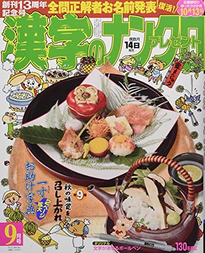 漢字のナンクロプレゼント 2021年 09 月号 [雑誌]