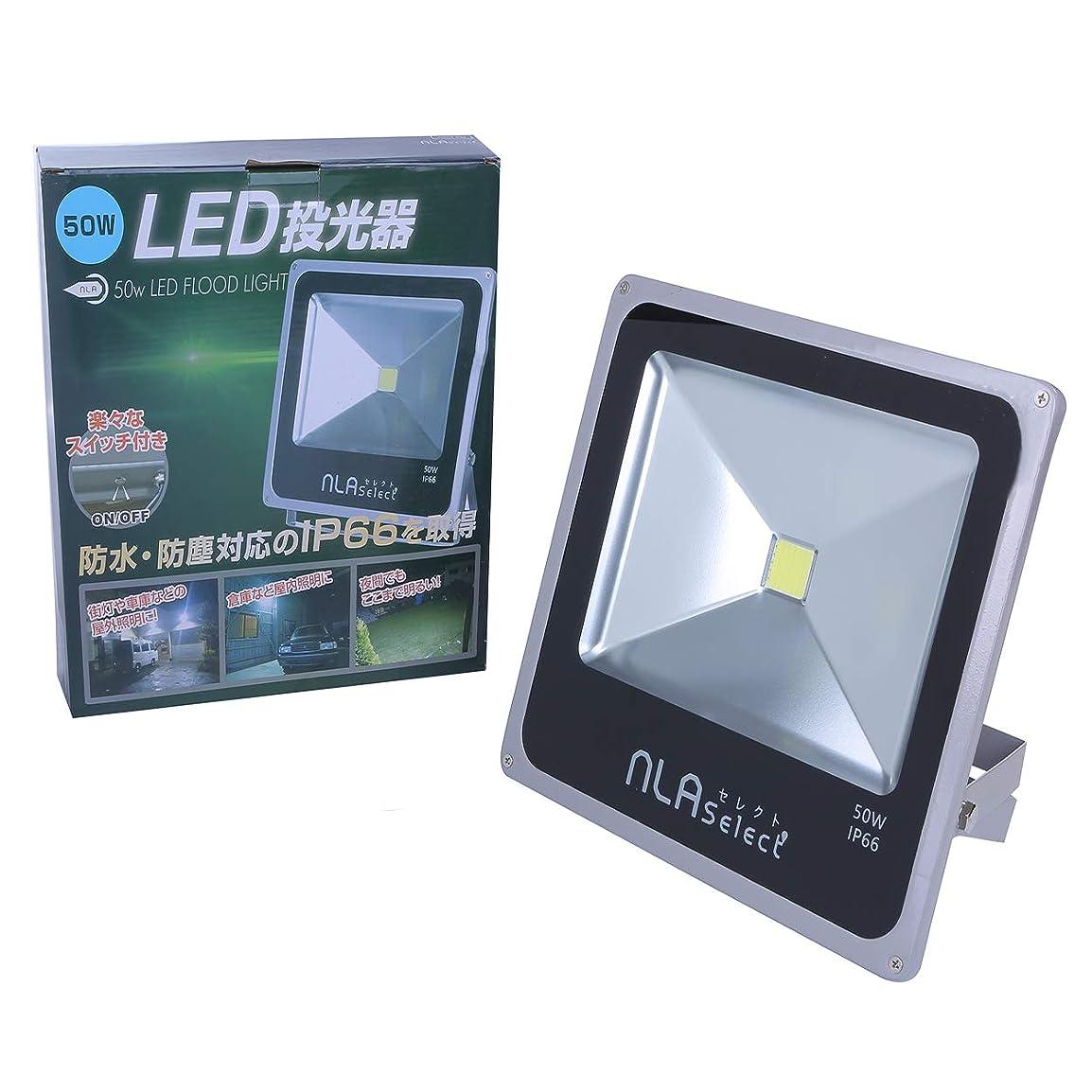刃寄生虫なめるLED 投光器 50w ワークライト/作業灯 スイッチ付 屋外照明 防水仕様【NLAセレクト】