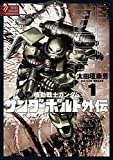 機動戦士ガンダム サンダーボルト 外伝(1) (eビッグコミック)