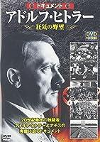 DVD>ドキュメントアドルフ・ヒトラー狂気の野望(10枚組) (<DVD>)