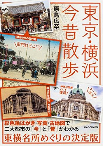 東京・横浜今昔散歩 (中経の文庫)