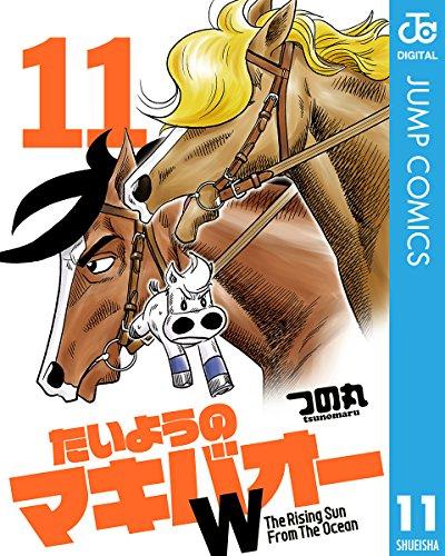 たいようのマキバオーW 11 (ジャンプコミックスDIGITAL)
