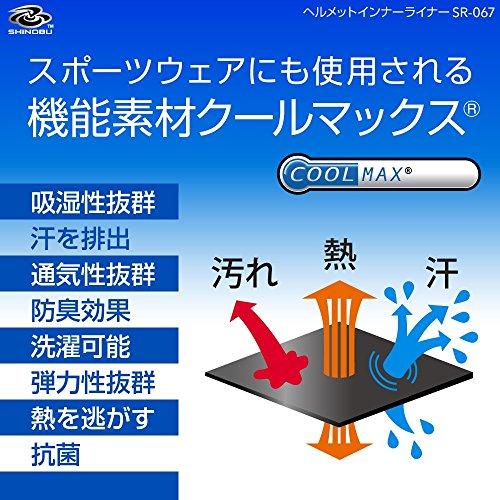 ShinobuRiders『COOLMAX吸水速乾COOL&DRYヘルメットインナーライナー(SR-067)』