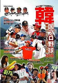 韓国プロ野球観戦ガイド&選手名鑑〈2010〉