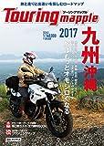 ツーリングマップル 九州 沖縄 2017 (ツーリング 地図   マップル)