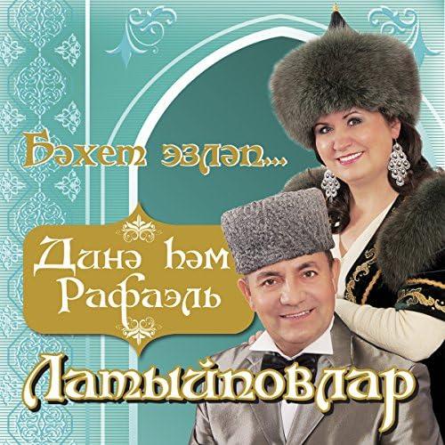 Латыйпов Рафаэль и Латыйпова Динэ