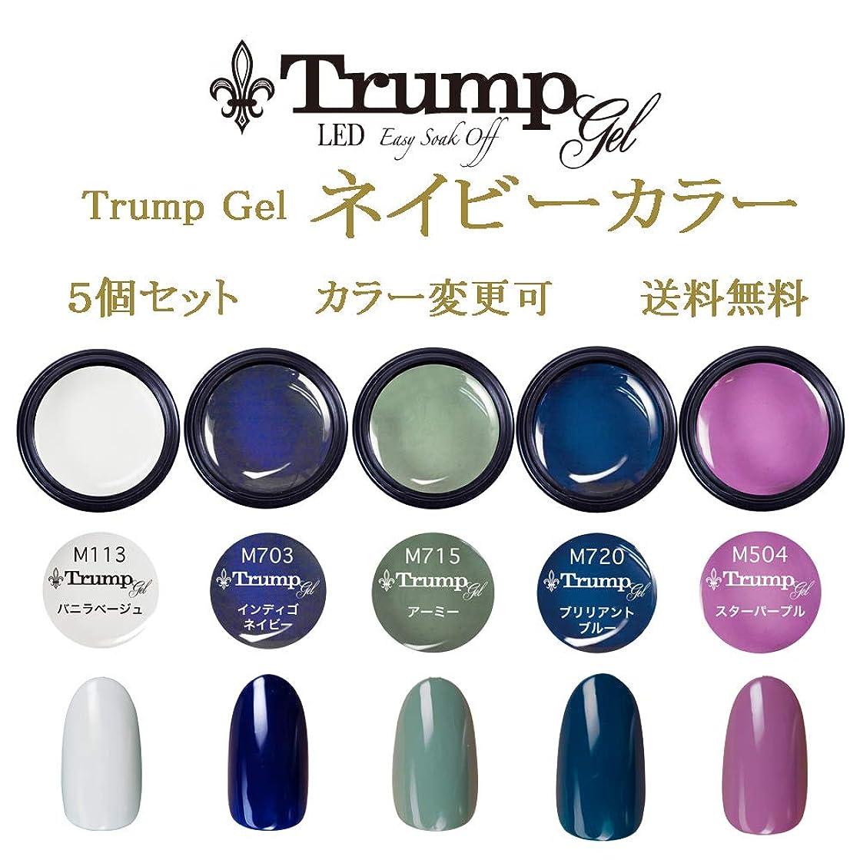 静かに葉を集めるブラウザ日本製 Trump gel トランプジェル ネイビーカラー 選べる カラージェル 5個セット ホワイト ブルー ネイビー パープル カーキ グリーン