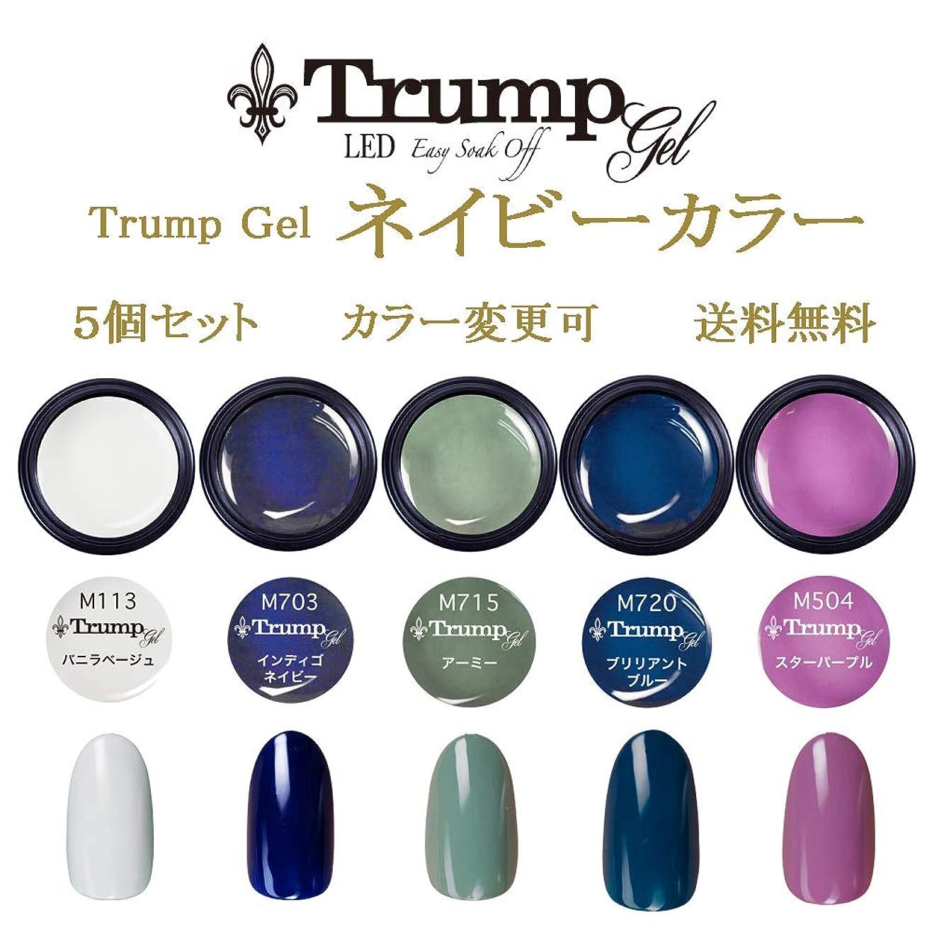 知覚できるビーチ機械的日本製 Trump gel トランプジェル ネイビーカラー 選べる カラージェル 5個セット ホワイト ブルー ネイビー パープル カーキ グリーン