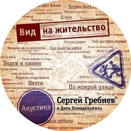 Сергей Гребнев & группа Дети Понедельника