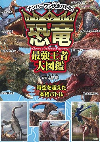 恐竜最強王者大図鑑