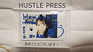 HUSTLE PRESS 抽プレ 直筆サイン入り チェキ けやき坂46 井口眞緒