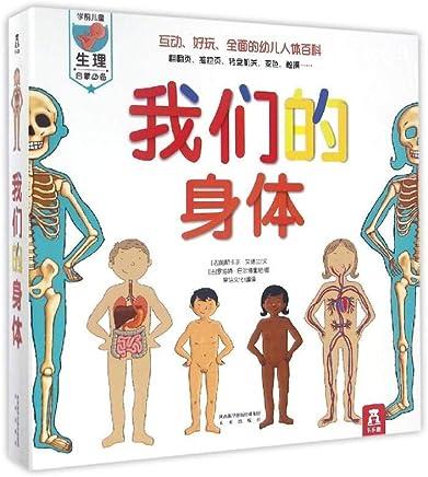 我们的身体(修订版)幼儿图书 早教书 故事书 儿童书籍 (法)帕斯卡尔?艾德兰 , 9787541745546