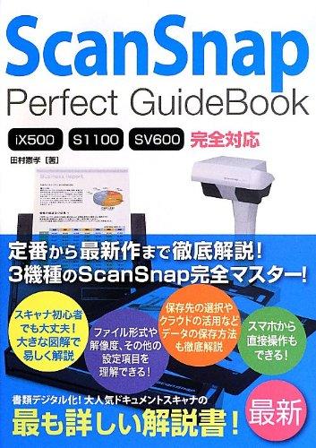 Scansnap Perfect GuideBook iX500 S1100 SV600完全対応