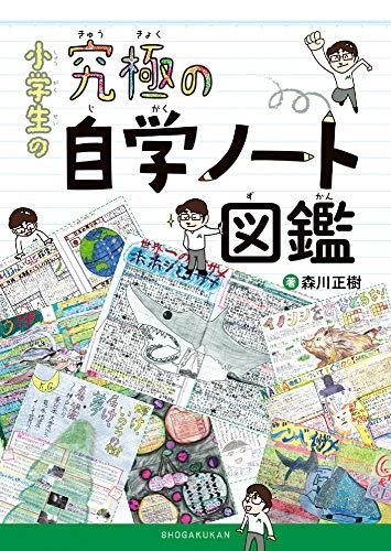 小学生の究極の自学ノート図鑑 (教育単行本)