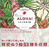 ALOHA! ハワイのぬり絵: 大人の精密ぬり絵 (マルチメディア)