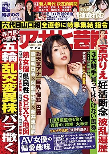 週刊アサヒ芸能 2021年 07/01号 [雑誌]
