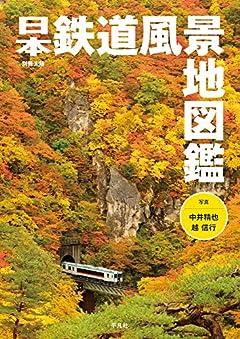 日本鉄道風景地図鑑 (別冊太陽)