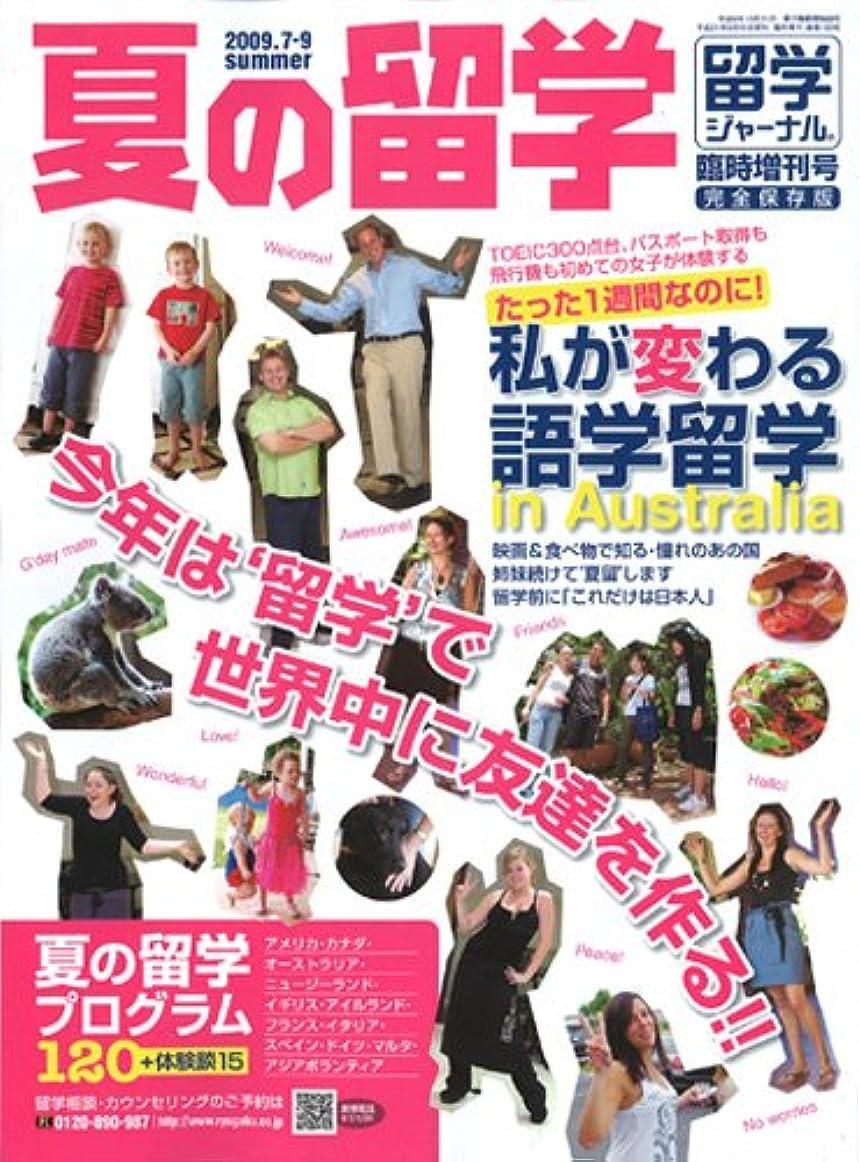 ポール弱点論争の的2009留学ジャーナル臨時増刊号『夏の留学』