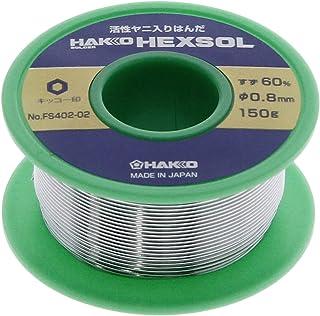 白光(HAKKO) 巻はんだ 150g 直径0.8mm FS402-02