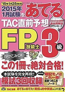 2015年1月試験をあてる TAC直前予想 FP技能士3級