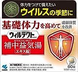 【第2類医薬品】ウイルテクト 補中益気湯エキス錠 60錠
