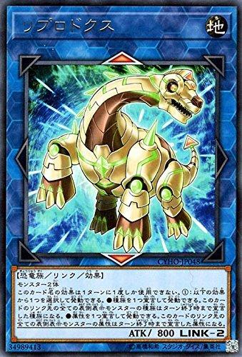 リプロドクス レア 遊戯王 サイバネティック・ホライゾン cyho-jp048
