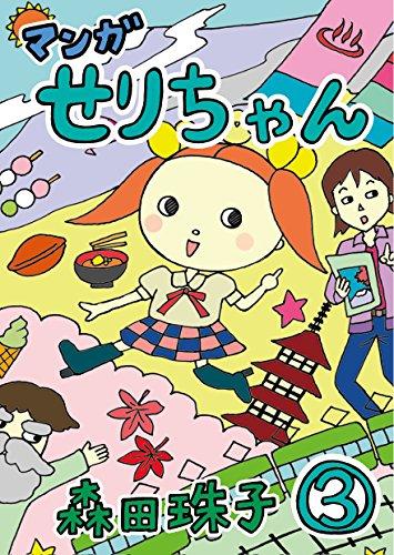 Comic Seri-chan 3 Comic Seri-Chan series (Japanese Edition)