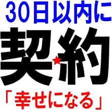Agreement Within Thirty days Will you be happy: the chance (82books) (Japanese Edition)