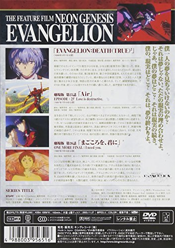 劇場版NEONGENESISEVANGELION-DEATH(TRUE)2:Air/まごころを君に[DVD]