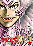 デビルマンサーガ (3) (ビッグコミックススペシャル)