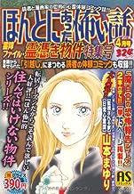 ほんとにあった怖い話 霊障ファイル・霊憑き物件特集号 (ソノラマコミックス ASコミックス)