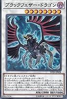 遊戯王 DP20-JP028 ブラックフェザー・ドラゴン (日本語版 ノーマル) レジェンドデュエリスト編3
