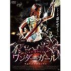 ワンダー・ガール:サムライ・アポカリプス [DVD]
