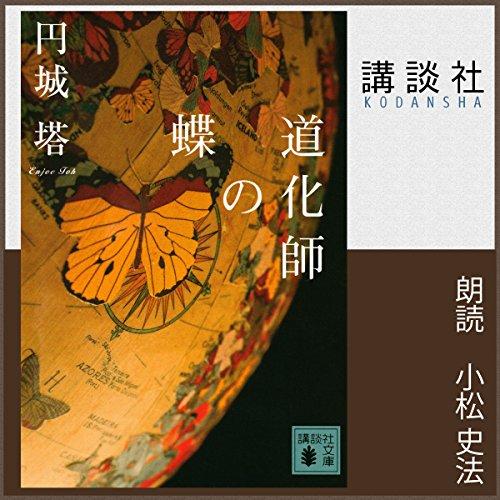 『道化師の蝶』のカバーアート