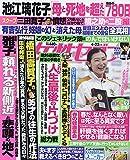 週刊女性セブン 2021年 4/22 号 雑誌