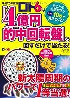 平成23年度版 ロト6は「4億円的中回転盤」を回すだけで当たる!