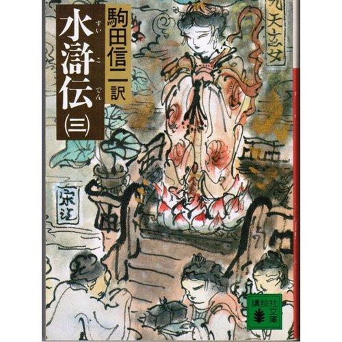 水滸伝 (3) (講談社文庫)