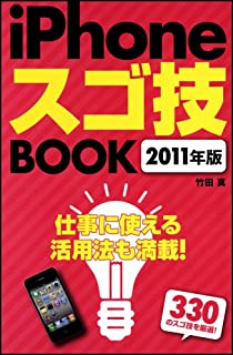 iPhoneスゴ技BOOK 2011年版