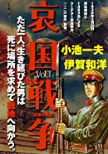 哀国戦争 1 (キングシリーズ 漫画スーパーワイド)