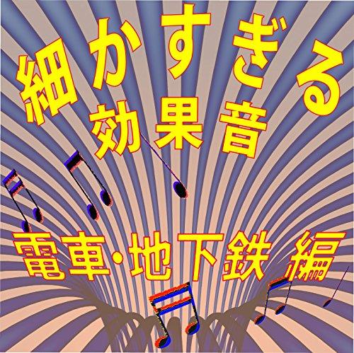 京都市電 車内音(進行-停車-発車-進行-停車)