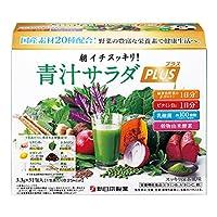 【朝イチスッキリ!】【4箱】青汁サラダプラス