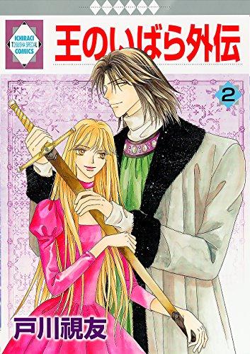 王のいばら外伝(2) (冬水社・いち*ラキコミックス) (いち・ラキ・コミックス)の詳細を見る