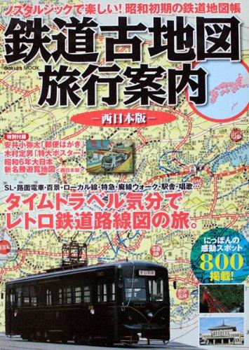 鉄道古地図旅行案内 西日本版―ノスタルジックで楽しい!昭和初期の鉄道地図帳 (Gakken Mook)