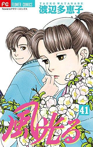 風光る (41) (フラワーコミックス)