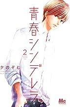 表紙: 青春シンデレラ 2 (マーガレットコミックスDIGITAL) | 夕のぞむ