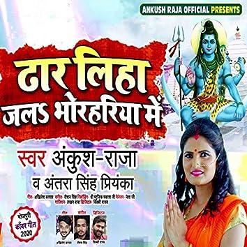 Dhar Liha Jal Bhorhariya Me