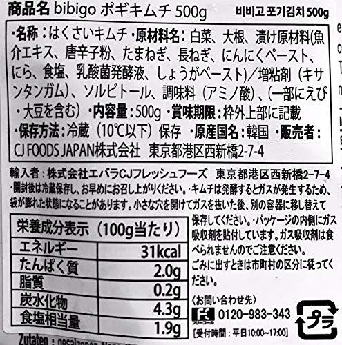 bibigo白菜キムチ900g白菜キムチビビゴクール便
