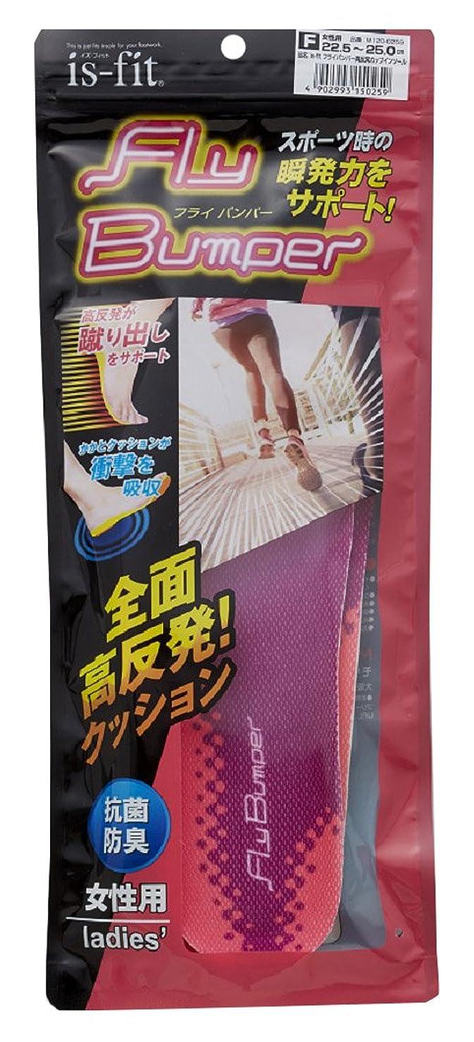 到着するかどうか近々モリト is-fit(イズ?フィット) フライバンパー 高反発 カップインソール 女性用 フリーサイズ (22.5~25.0cm)