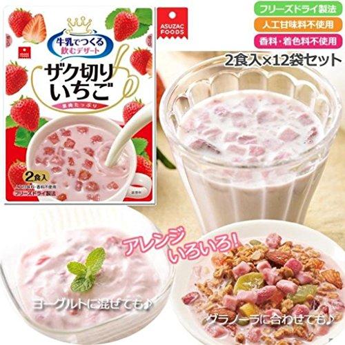 アスザックフーズ『牛乳でつくる飲むデザートザク切りいちご』