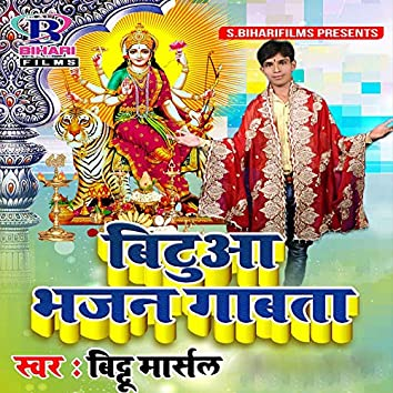 Bitua Bhajan Gawata
